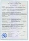 Сертификат на лестницу ВПЛ Огонек