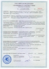 Сертификат на лестницы ЛП, ЛШ Огонек