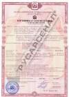 Сертификат для автономных огнетушителей
